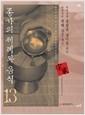 종가의 제례와 음식 13 - 의령남씨 충장공 남이홍 종가, 파평윤씨 명재 윤증 종가