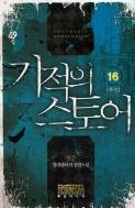 기적의 스토어 1-16완 정준
