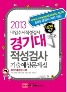 넥젠북스 경기대 적성검사 기출예상문제집 (2013)