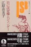 自己決定權とジェンダ- (岩波セミナ-ブックス 84) (일문판, 2003 2쇄) 자기결정권과 젠더