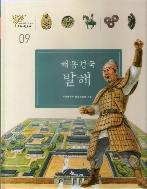 해동성국 발해 2005년 초판 양장본