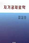 치기공재료학-양장-2003.공부흔적많음-김원태 외