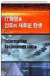 IT 혁명과 인도의 새로운 탄생 - 일반 독자들도 쉽게 이해할 수 있도록 풀어쓴 교양 도서 초판 발행