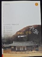 韓國의 전통가옥 기록화 보고서 13  보성 이금재, 이범재, 이용욱 가옥, 열화정  (CD 無)     / 소장자 스템프 有  /사진의 제품 중 해당권  ☞ 서고위치:RJ 6