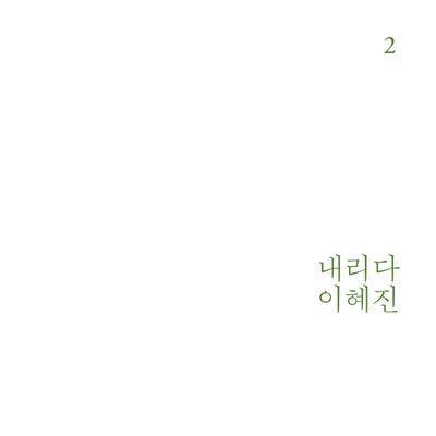 이혜진 - 정규 2집 내리다