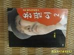 한뜻 / 용팔이 2 (완결 모름) / 김용팔 지음 -97년.초판.꼭 상세란참조