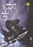 마창1-6 (완결) -유운-