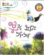 봄을 파는 가게 (한국대표 순수창작동화, 31)   (ISBN : 9788965094777)