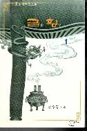 금황 1-3완.선우궁