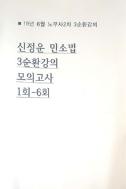 19년 6월 노무사2차 신정운 민소법 3순환강의 모의고사 1회~6회