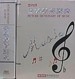 음악도해사전-컬러판. 양장.2000