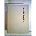 梶井基次郞全集 第3卷 (일문판, 1989 12쇄) 카지 모토지로 전집 제3권