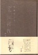 소묘 기타(素描 其他 : 朴根瑛 第3詩集) 초판(1980년)