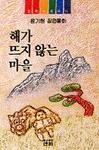 해가 뜨지 않는 마을 (아동/상품설명참조/2)
