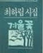 겨울꽃 - 최하림 시집 (풀빛판화시선 8) (1985 초판)