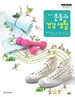 고등학교 운동과 건강생활(교과서)