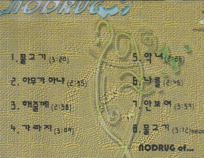 노드럭 (Nodrug) 1ST EP (CD-R)  원래 찍찍이 빵봉투 미개봉