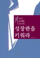키 성장판을 키워라 - 키박사 송해룡교수의 (건강/2)