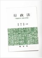 행정법 - 이론정리 객관식문제 - 경세원 - 1995년 수정 17쇄 발행본
