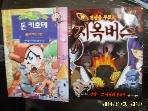 가나출판사. 계성 -2권/ 만화로 보는 돈 키호테 3 - 세르반테스 / 귀신을 부르는 책 지옥버스 - 박재성