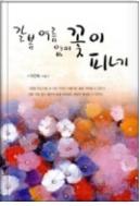 갈봄 여름 없이 꽃이 피네 - 암투병 중 놀라운 치유를 경험한 이인옥 신앙 에세이 1판6쇄발행
