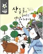 산 들 물이 들려주는 옛날 이야기 (그림책 속 지구별:책별)   (ISBN : 9788954356589)