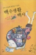백수생활백서 - 2006년 제30회 오늘의작가상 수상작(양장본) 1판 4쇄