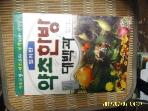 아이템북스 / 약초한방 대백과 (컬러판) / 한국성인병 예방연구회 편 -아래참조