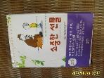 하서 / 소중한 선물 / 스펜서 존슨. 김미정 옮김 -97년.초판