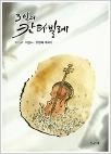 3인의 칸타빌레 - 이완구,이안나,최영옥 에세이 (초판1쇄)