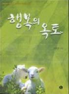 행복의 옥토 / 권태진 // 소장용, 최상급