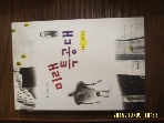 해성 / 미래특공대 / 김문홍 글. 김화진 그림 -06년,초판