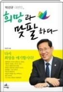 희망과 맞팔하다 - 박선규 대변인, 다시 희망을 얘기합시다 초판 1쇄