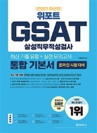 2021 최신판 위포트 GSAT 삼성직무적성검사 통합 기본서 #