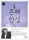 은혜 인생 - 하나님의 사람 유재건 변호사의(하나님께 사로잡힌 인생 시리즈3)