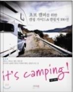 잇츠 캠핑 it's camping - 초보 캠퍼를 위한 캠핑 가이드&캠핑지 모음 개정판 1쇄