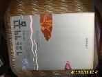 문예출판사 / 서 있는 자의 꿈 / 강병석 소설 -91년.초판. 설명란참조