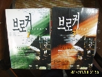 모아 -2권/ 브로커 1. 3 ( 전3권중, 제2권 없음 ) / 장재영 소설 -96년.초판