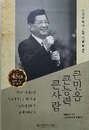 큰 믿음 큰 능력 큰 사람 - 김영헌 목사 은퇴 기념 회고록(양장본) 1판 1쇄
