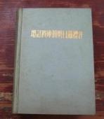 增訂四庫簡明目錄標注 (중문간체, 1979 증정초판) 증정사고간명목록표주