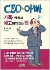 CEO 아빠 가족으로부터 해고되지 않는 법 -  책은 성공에 중독된 한 CEO 삶의 이야기를 11개의 장으로 구성하였다(양장본) (초판 1쇄 발행)