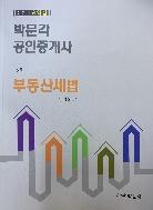 2019 박문각 공인중개사 -2차 부동산 세법