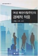 여성 북한이탈주민의 경제적 적응 - 취업, 소득, 소비 (서울대학교 통일학연구총서 25)
