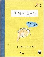 치과에 갔어요 (키즈 플라톤 - 지식정보 그림책 4단계 3호) [개정판]   (ISBN : 9788953599819)