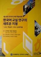 한국어 교실 연구의 새로운 지평 - 교사, 학습자 그리 상호작용