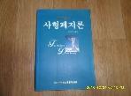 사형폐지론/비매품/2001년초판본/실사진첨부 /103