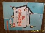 시사일본어사 / 4컷 만화로 ... 일본인의 눈으로 본 한일문화비교 70 / 조남성. 이시이 히로코 외 -17년.초판.꼭 상세란참조