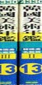한국 미술 연감 1997(4330) (한국화 명감편2,3 - 전2권) - 미술 연감 -