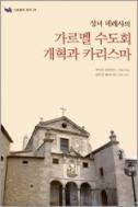 성녀 데레사의 가르멜 수도회 개혁과 카리스마