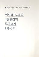 19년 6월 노무사2차 이지혜 노동법 3순환강의 모의고사 1회~6회